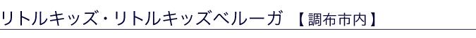 リトルキッズ・リトルキッズベルーガ【調布市内】